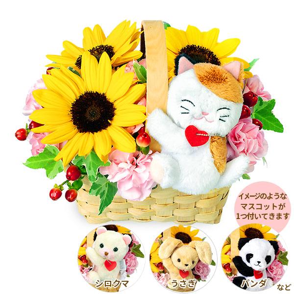 【7月の誕生花(ひまわり)】ひまわりのマスコット付きウッドバスケット