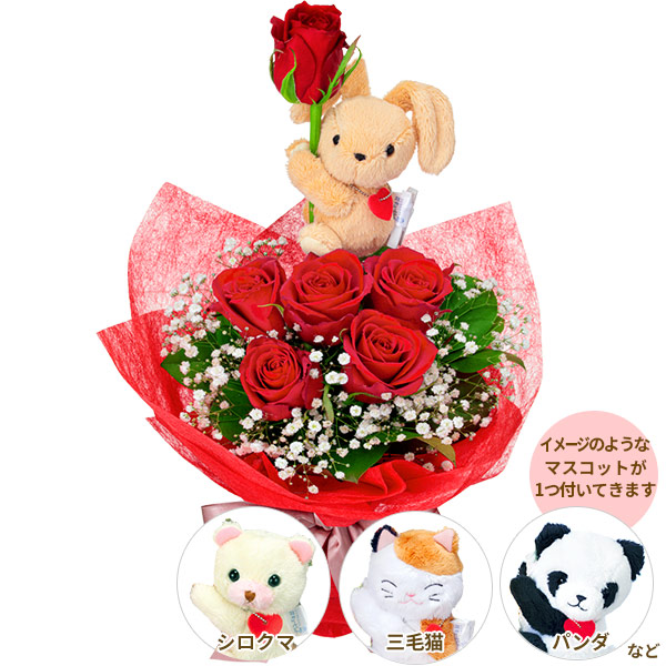 【お祝い】赤バラのマスコット付き花束