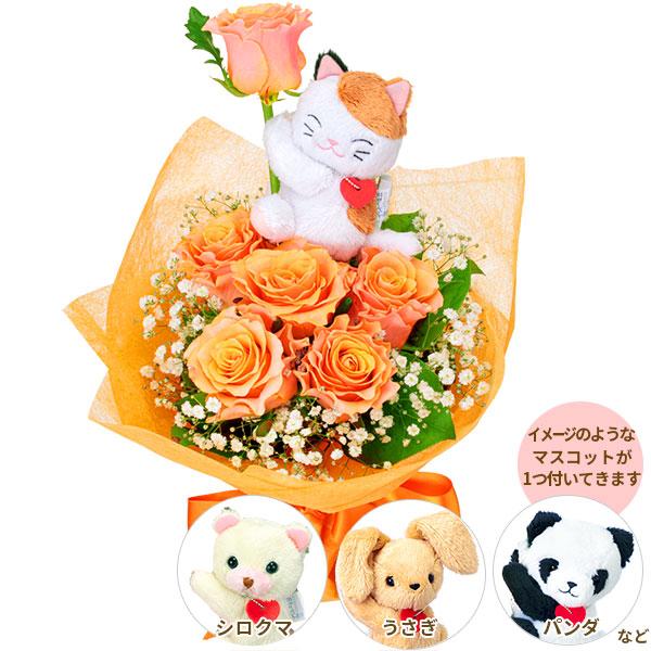 【退職祝い】オレンジバラのマスコット付き花束