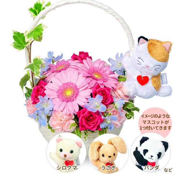 【出産祝い】ピンクガーベラのマスコット付きバスケット
