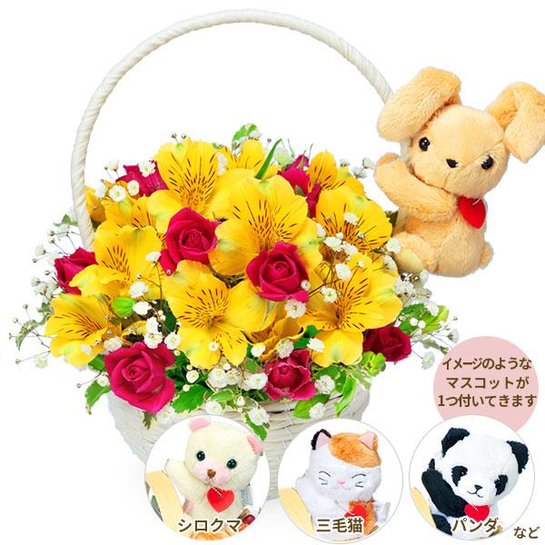 【4月の誕生花(アルストロメリア)】アルストロメリアのマスコット付きバスケット