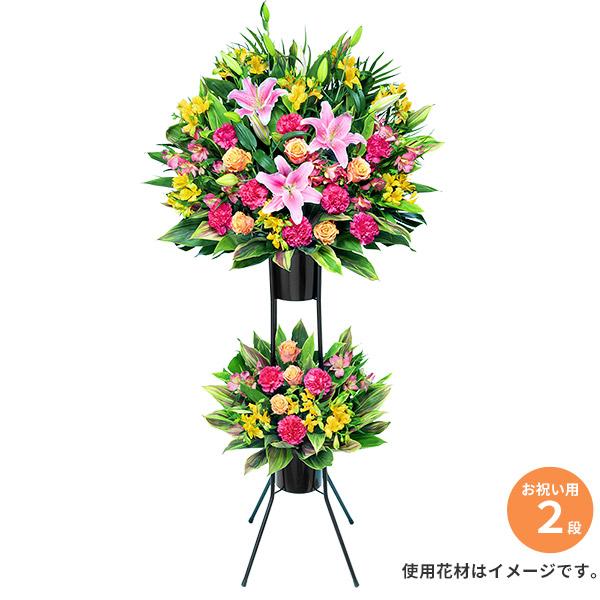 スタンド花お祝い2段(ミックス)