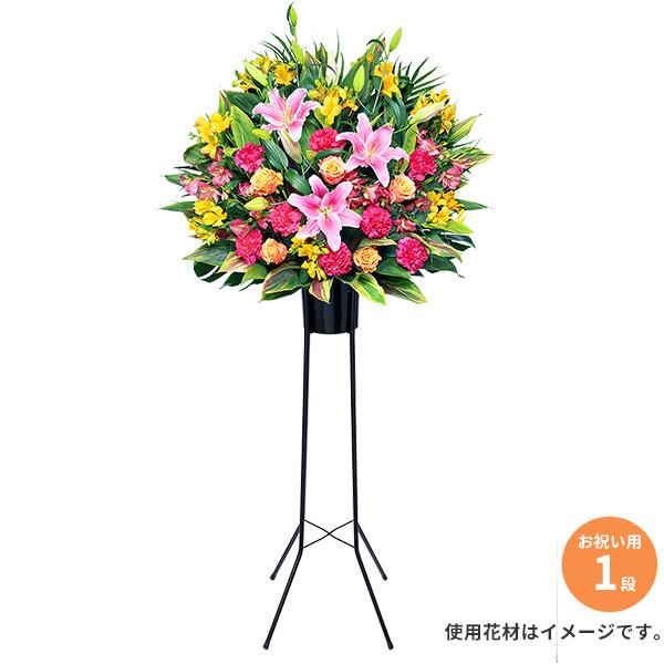 スタンド花お祝い1段(ミックス)