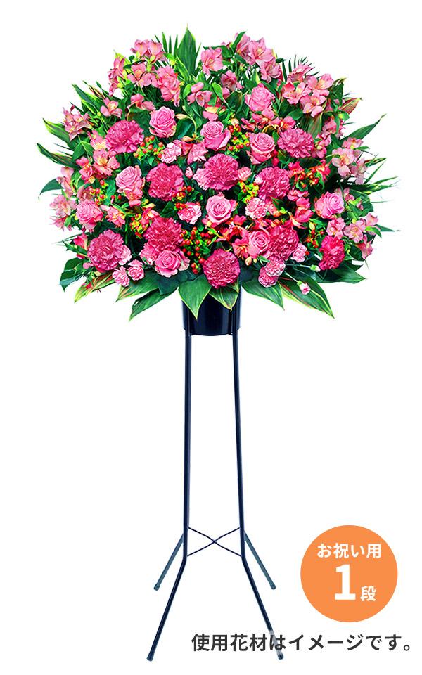 【スタンド花・花輪(開店祝い・開業祝い)(法人)】お祝いスタンド花1段(ピンク系)
