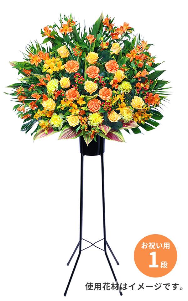 【スタンド花・花輪(開店祝い・開業祝い)(法人)】お祝いスタンド花1段(イエロー&オレンジ系)