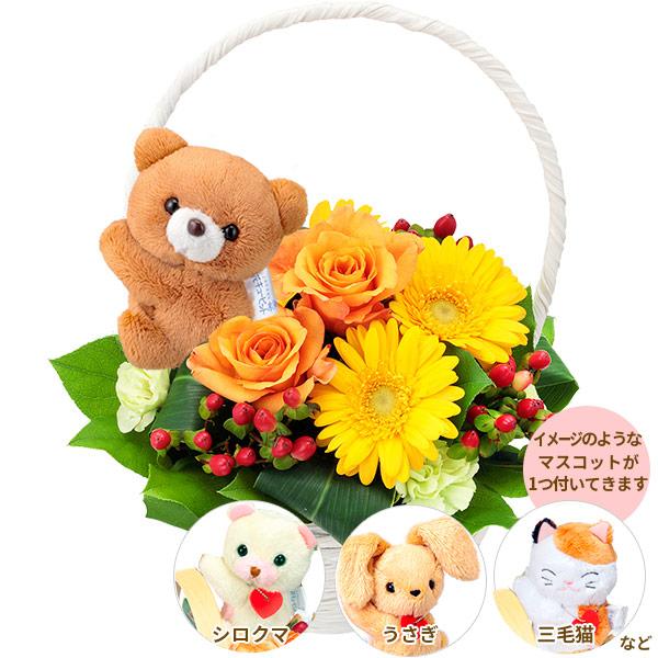 【10月の誕生花(オレンジバラ)】オレンジバラのマスコット付きバスケット