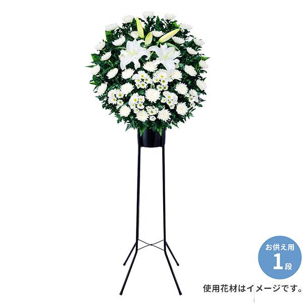 スタンド花お供え1段(白あがり)
