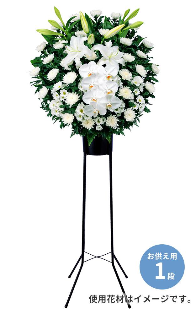 【お供え・お悔やみの献花】スタンド花お供え1段(白あがり)