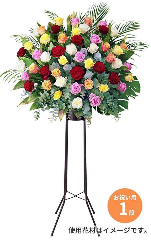 【スタンド花・花輪(開店祝い・開業祝い)(法人)】お祝いスタンド花1段(バラ)