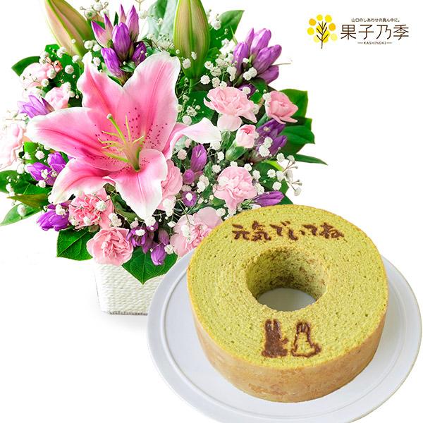 ピンクユリのバスケットとうさぎの森のこもれびバウム 小野茶 a66522081 |花キューピットの2019敬老の日セットギフト特集