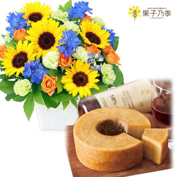 お父さんありがとうアレンジメントとうさぎの森のプレミアムブランデーバウム a80512213 |花キューピットの父の日 お花とセットの特集2020