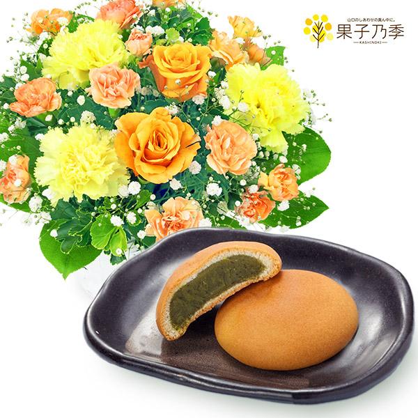 オレンジバラのアレンジメントと鳩子の海 濃茶10個入 a81511999 |花キューピットの2021父の日セット