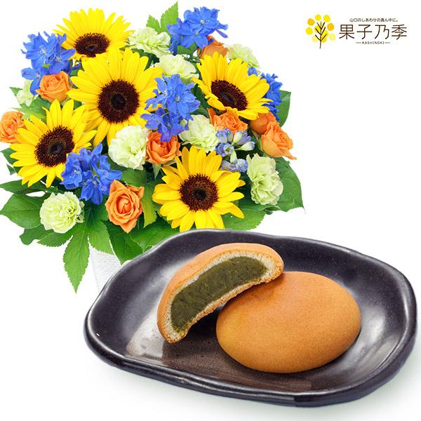お父さんありがとうアレンジメントと鳩子の海 濃茶10個入 a81512213 |花キューピットの父の日 お花とセットの特集2020