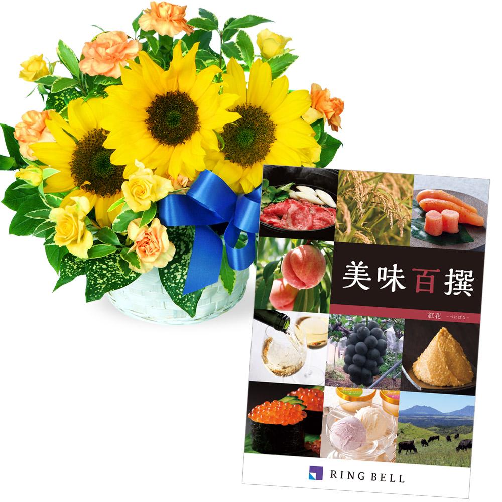 ひまわりのリボンアレンジメントと美味百撰 紅花 e18511038 |花キューピットの2020父の日セット