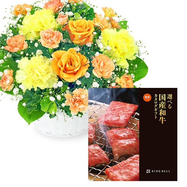 【父の日セット】オレンジバラのアレンジメントと選べる国産和牛カタログギフト 健勝