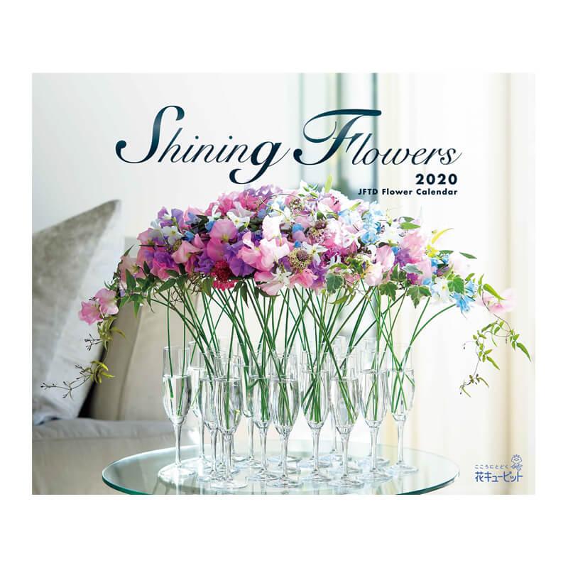 【花キューピット2020年版カレンダー「Shining Flowers(花と光)」】花キューピット2020年版ミニカレンダー「Shining Flowers(花と光)」