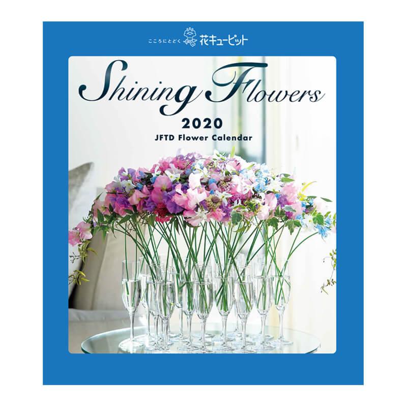 【花キューピット2020年版カレンダー「Shining Flowers(花と光)」】花キューピット2020年版卓上カレンダー「Shining Flowers(花と光)」