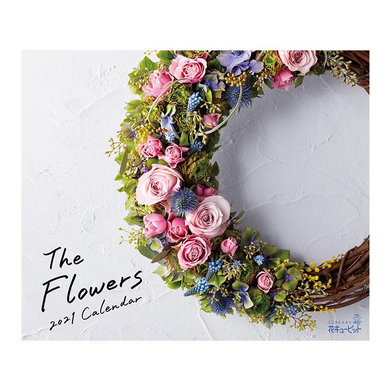 【花キューピット2021年版カレンダー「The Flowers」】花キューピット2021年版ミニカレンダー「The Flowers」