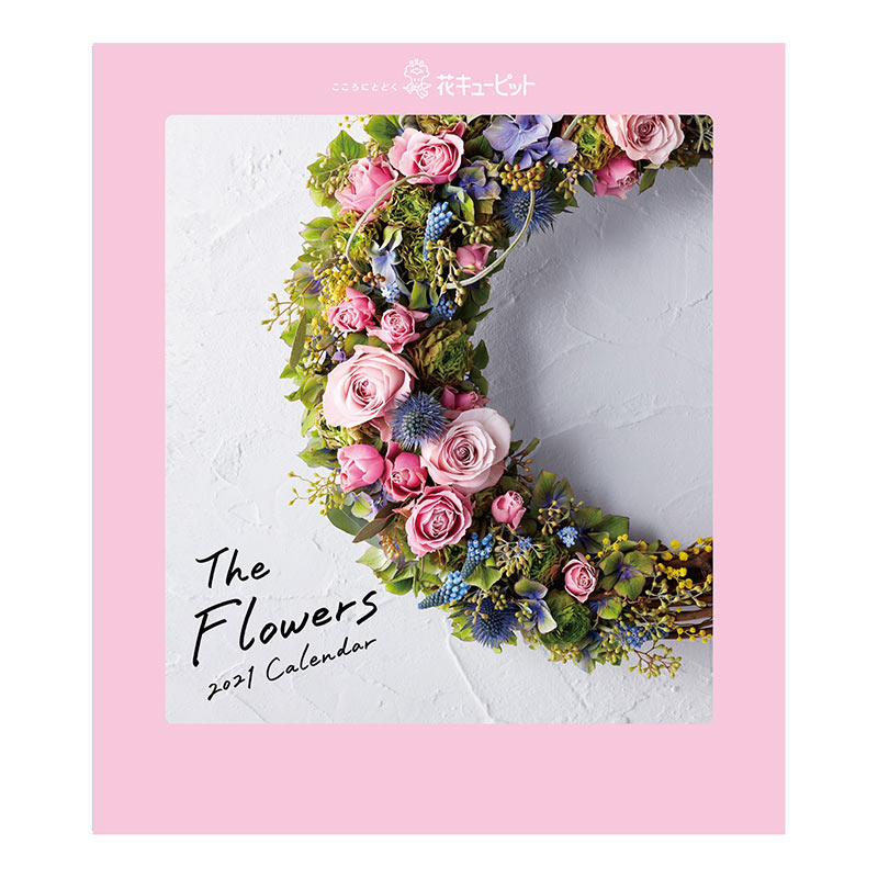 【花キューピット2021年版カレンダー「The Flowers」】花キューピット2021年版卓上カレンダー「The Flowers」