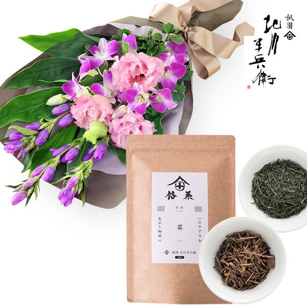 リンドウの花束と煎茶・ほうじ茶・玉露 茶葉セット kt01512255 |花キューピットの2020敬老の日セット