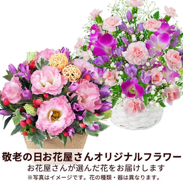 【敬老の日フラワー おまかせ】【お花屋さんおすすめ】オリジナルアレンジ