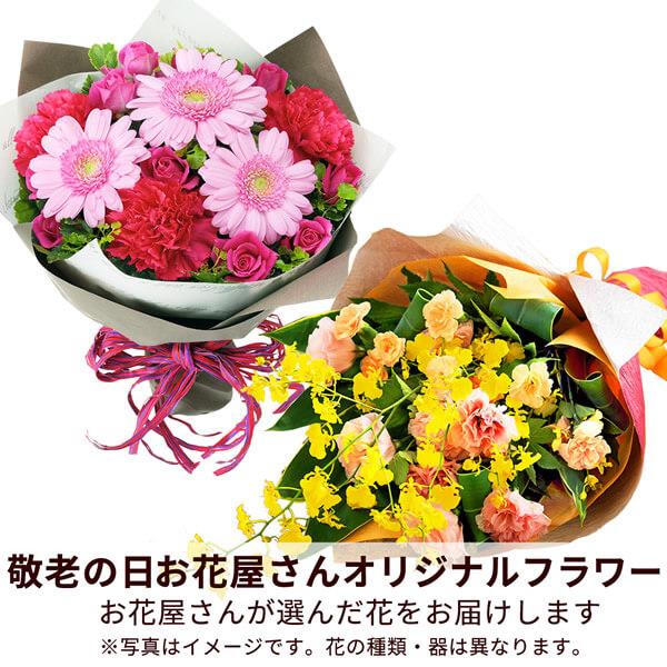 【おすすめ】花束 mmbp003 |花キューピットの敬老の日プレゼント特集2019