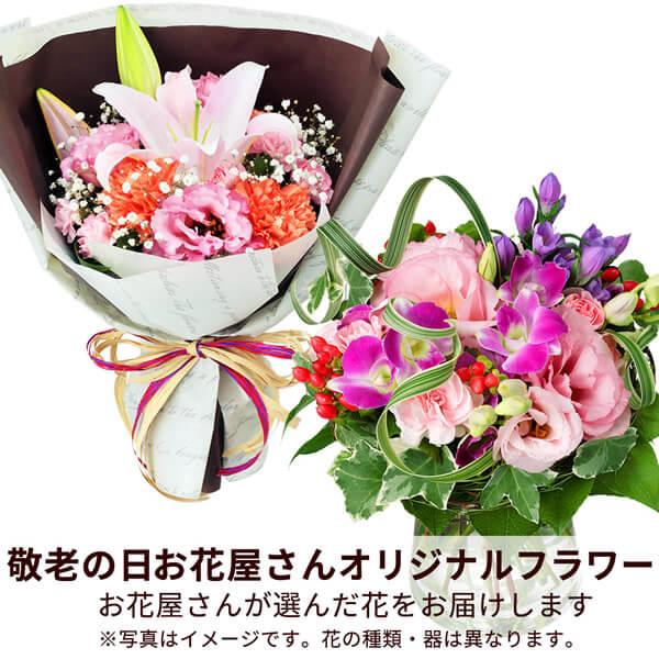 【おすすめ】花束 mmbp004 |花キューピットの敬老の日プレゼント特集2019