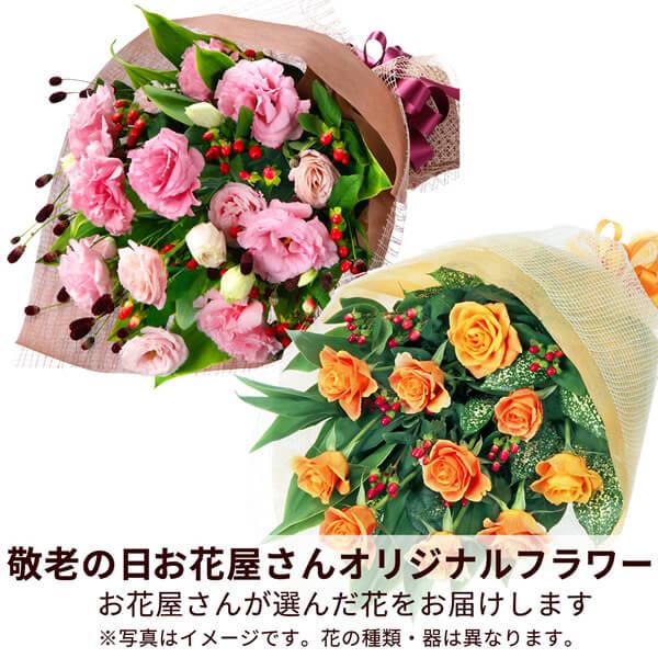 【おすすめ】花束 mmbp005 |花キューピットの敬老の日プレゼント特集2019