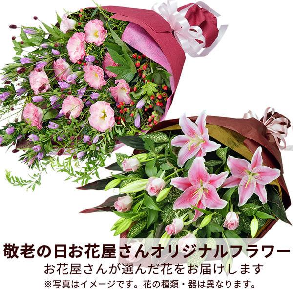 【おすすめ】花束 mmbp008 |花キューピットの敬老の日プレゼント特集2019