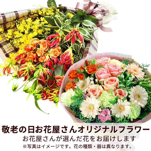 【おすすめ】花束 mmbp010 |花キューピットの敬老の日プレゼント特集2019