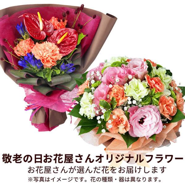 【敬老の日フラワー おまかせ】【お花屋さんおすすめ】オリジナル花束