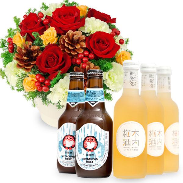 赤バラのウィンターアレンジメントとしゅわしゅわ木内梅酒+ホワイトエールou11511087  花キューピットの2019クリスマスセットギフト特集