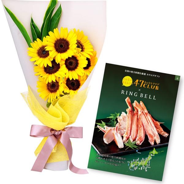 【グルメカタログ3500円】ひまわり8本の花束と グルメカタログ3500円コース