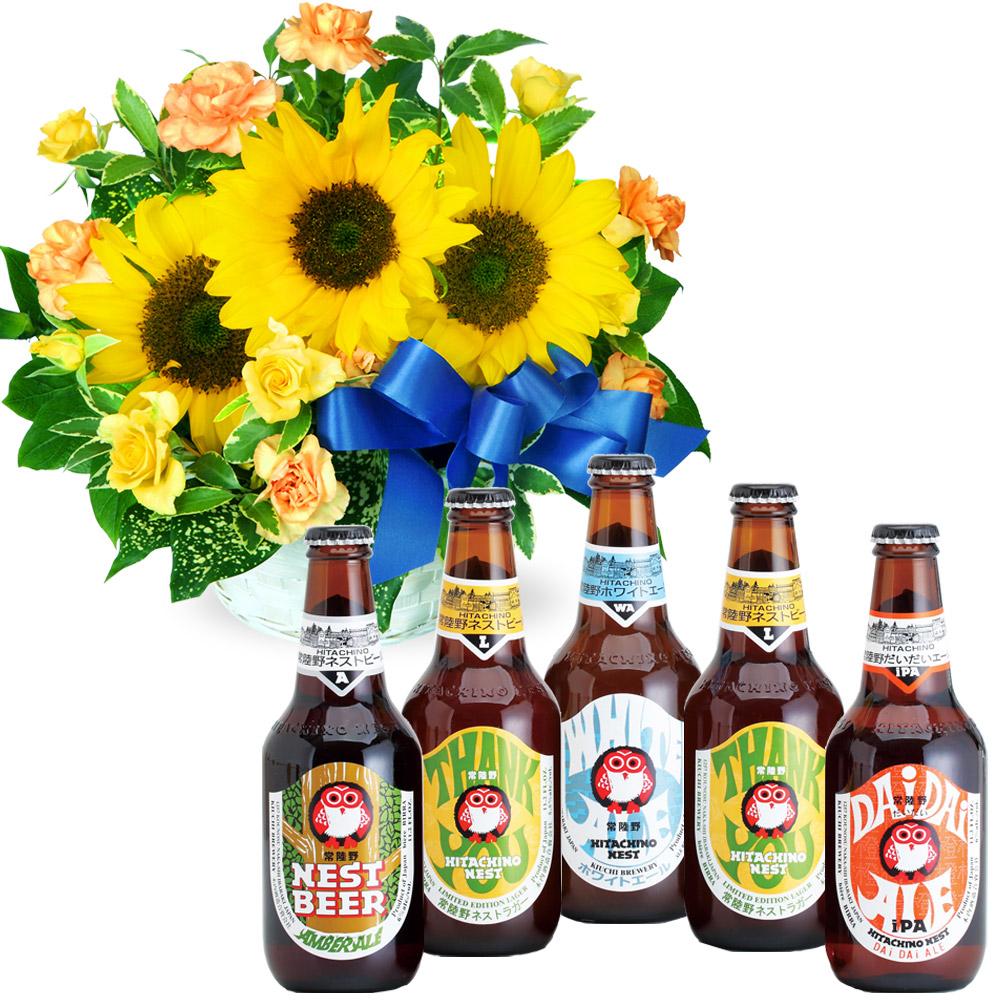 ひまわりのリボンアレンジメントと父の日限定 常陸野ネストビール5本セット u13511038 |花キューピットの父の日 お花とセットの特集2020