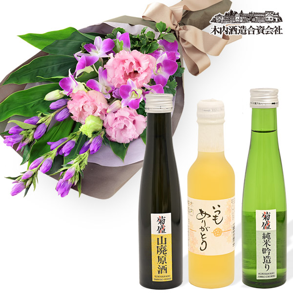 リンドウの花束と敬老の日ラベル お酒ミニボトルセット  u14512255 |花キューピットの敬老の日 お花とセットの特集2020