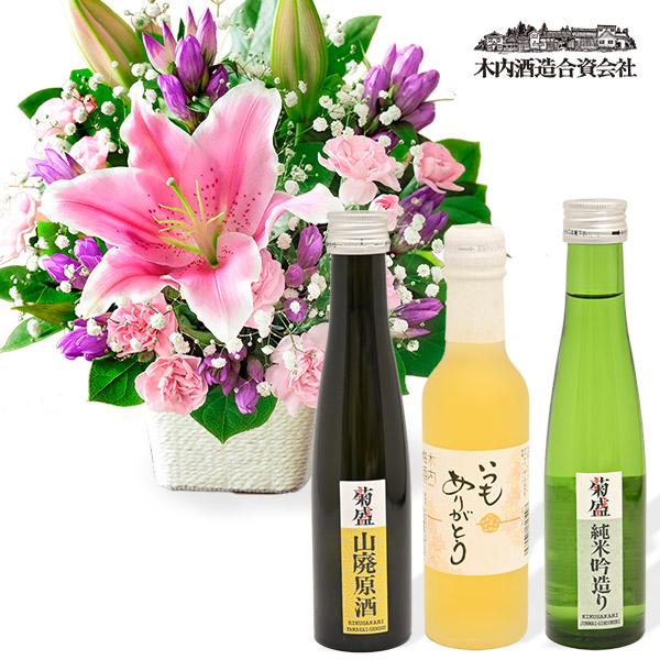 ピンクユリのバスケットと敬老の日ラベル お酒ミニボトルセット  u14522081 |花キューピットの2020敬老の日セット