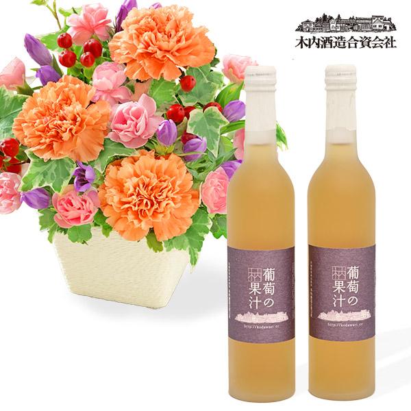 リンドウとカーネーションのアレンジメントとジュース「葡萄の果汁」 2本セット u15512253 |花キューピットの2020敬老の日セット