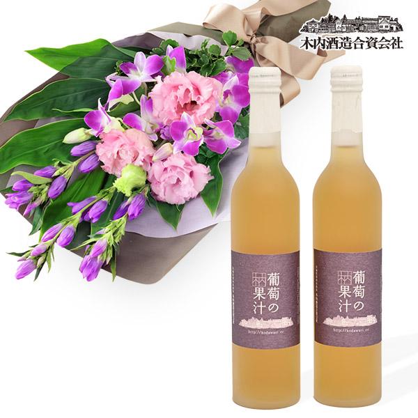 リンドウの花束とジュース「葡萄の果汁」 2本セット u15512255 |花キューピットの2020敬老の日セット