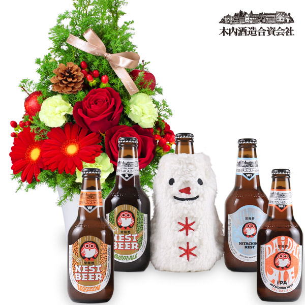 クリスマスのツリー風アレンジメントと【冬限定】常陸野ネストビール5本セット  u16512068 |花キューピットの2020クリスマスセットギフト特集