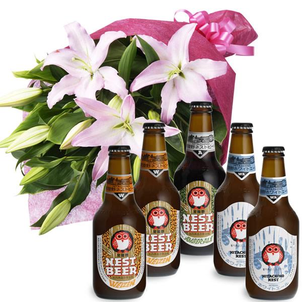 【お祝いセットギフト】ユリの花束と常陸野ネストビール飲み比べ5本セット