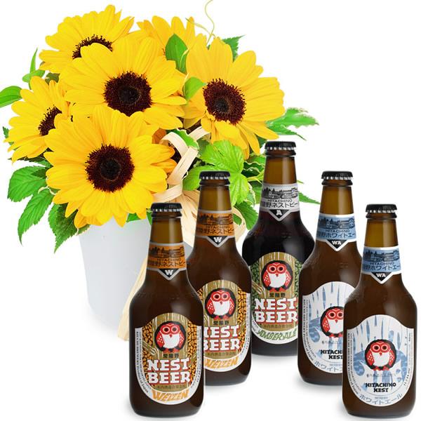 【お祝いセットギフト】ひまわりのナチュラルアレンジメントと常陸野ネストビール飲み比べ5本セット