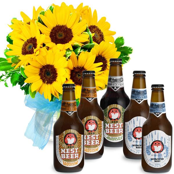【お祝いセットギフト】ひまわりとグリーンのグラスブーケと常陸野ネストビール飲み比べ5本セット