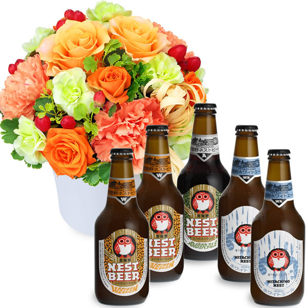 【お祝いセットギフト】オレンジバラのナチュラルアレンジメントと常陸野ネストビール飲み比べ5本セット
