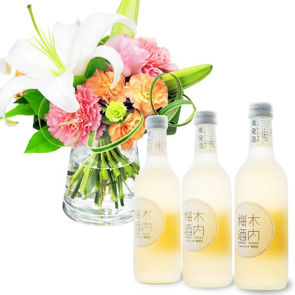 【お祝いセットギフト】白ユリのグラスブーケとしゅわしゅわ木内梅酒3本セット