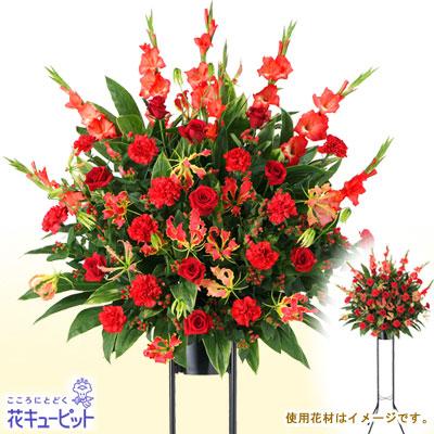 【お祝い】お祝いスタンド花1段(赤系)特別なお祝いの席をより一層華やかにするスタンド花
