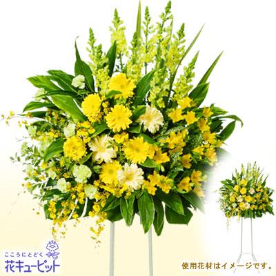 【お祝い】スタンド花お祝い一段(黄色系)お祝い用スタンド花の定番です!場所を選ばずお贈りいただけます