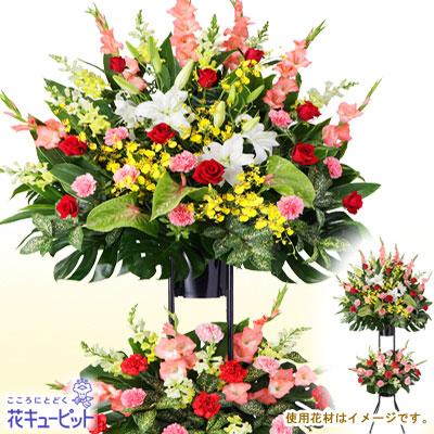 【お祝い】お祝いスタンド花2段(ミックス系)特別なお祝いの席をより一層華やかにするスタンド花