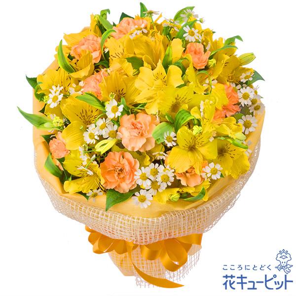 【お祝い】アルストロメリアのイエローブーケ明るく元気な人におすすめブーケ!