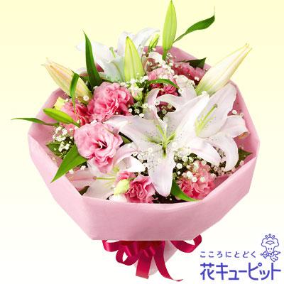 【誕生日フラワーギフト】ユリのブーケ優しい気持ちが伝わるシンプルで素敵な花束