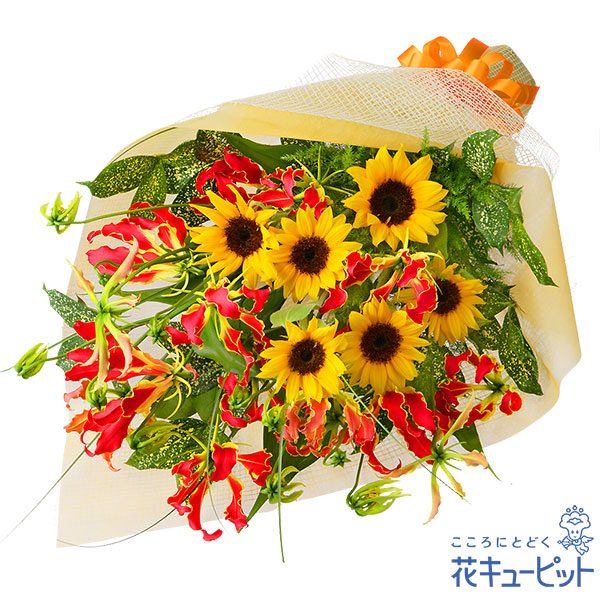 【誕生花 7月(ひまわり)(法人)】グロリオサの花束